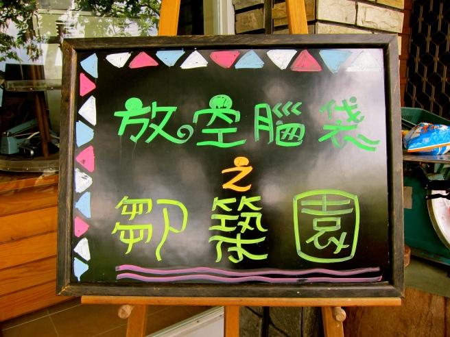 鄒築園咖啡館~