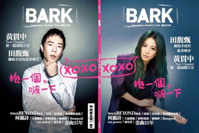 Reading: 《Bark 樂是浮生錄》Jun 2014 Issue 10 抱一下 啵一下